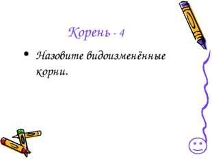 Корень - 4 Назовите видоизменённые корни.
