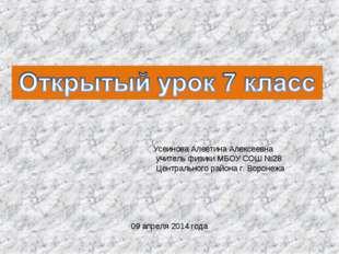 Усеинова Алевтина Алексеевна учитель физики МБОУ СОШ №28 Центрального