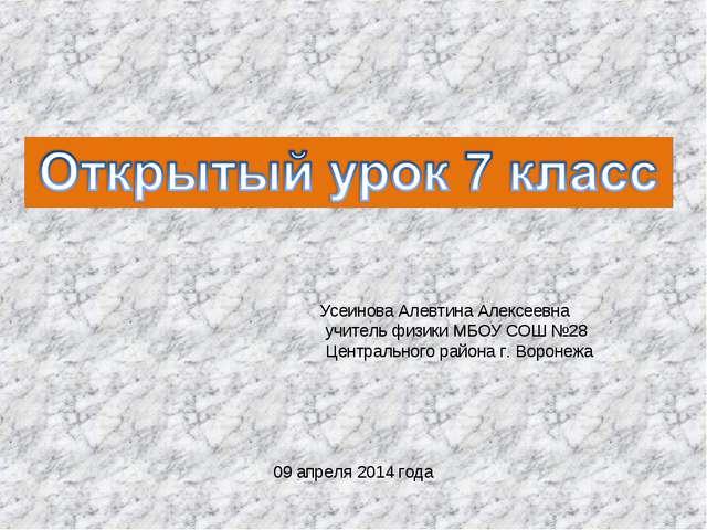 Усеинова Алевтина Алексеевна учитель физики МБОУ СОШ №28 Центрального...