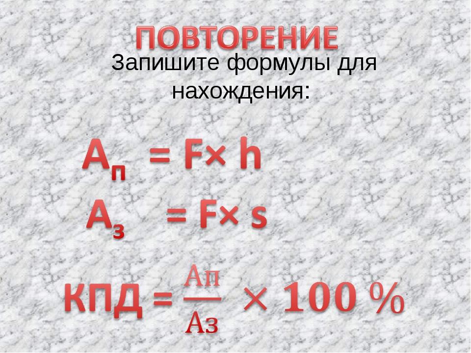 Запишите формулы для нахождения: