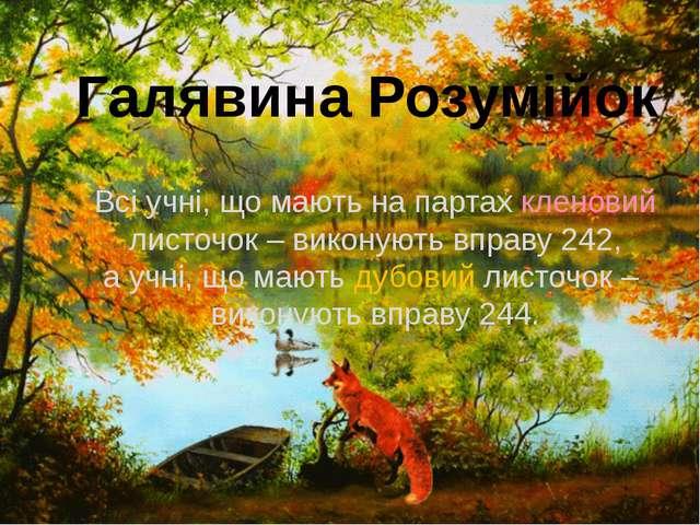 Галявина Розумійок Всі учні, що мають на партах кленовий листочок – виконуют...