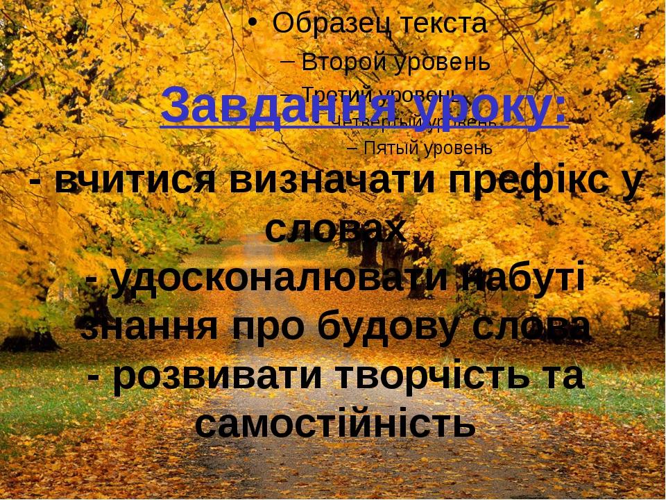 - вчитися визначати префікс у словах - удосконалювати набуті знання про будо...