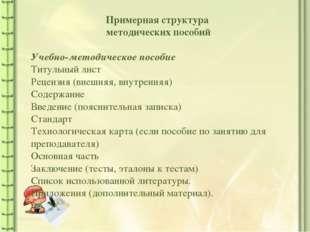 Примерная структура методических пособий Учебно-методическое пособие Титульны
