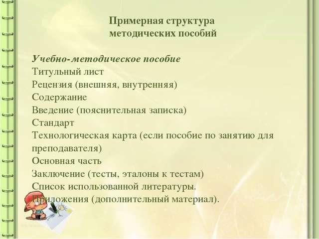 Примерная структура методических пособий Учебно-методическое пособие Титульны...