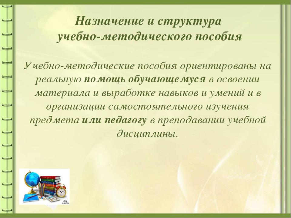 Назначение и структура учебно-методического пособия Учебно-методические пособ...