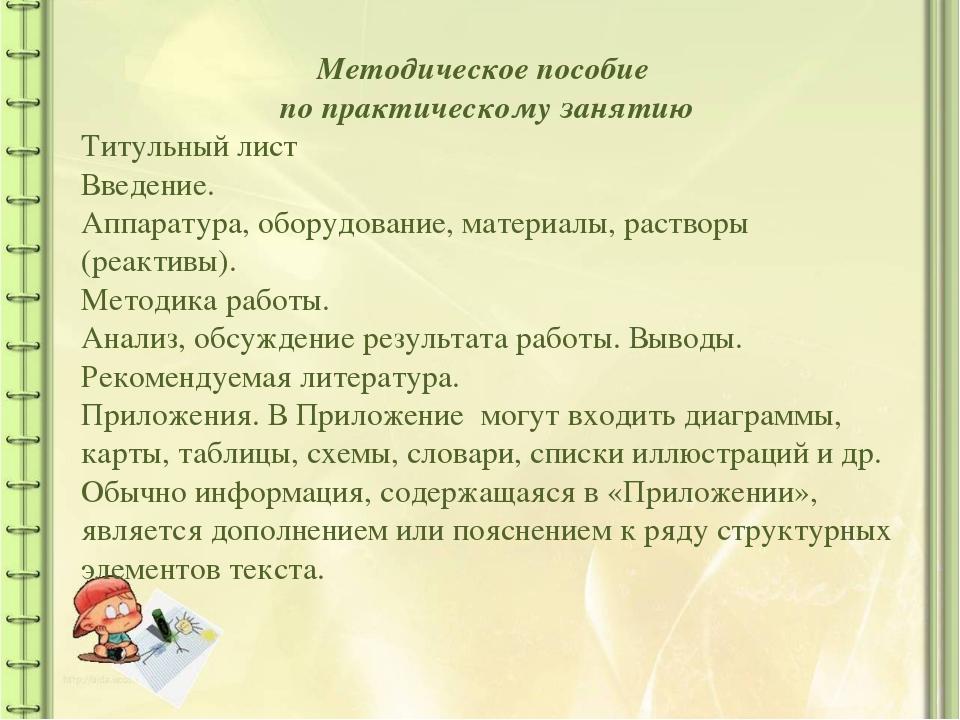 Методическое пособие по практическому занятию Титульный лист Введение. Аппара...