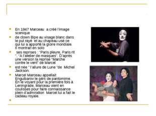 En 1947 Marceau a créé l'image scenique de clown Bipe au visage blanc dans le