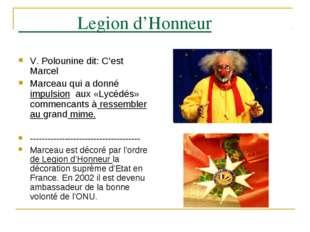 Legion d'Honneur V. Polounine dit: C'est Marcel Marceau qui a donné impulsio