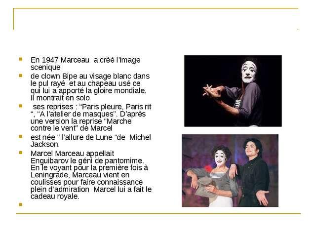 En 1947 Marceau a créé l'image scenique de clown Bipe au visage blanc dans le...