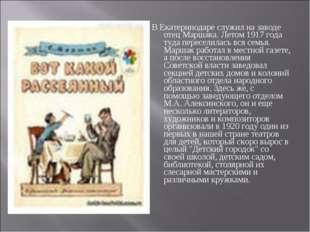 В Екатеринодаре служил на заводе отец Маршака. Летом 1917 года туда пересели