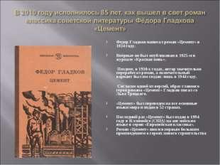 Федор Гладков написал роман «Цемент» в 1924 году.  Впервые он был опубликова