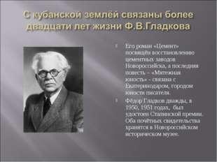 Его роман «Цемент» посвящён восстановлению цементных заводов Новороссийска, а
