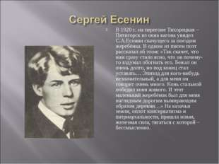 В 1920 г. на перегоне Тихорецкая – Пятигорск из окна вагона увидел С.А.Есенин
