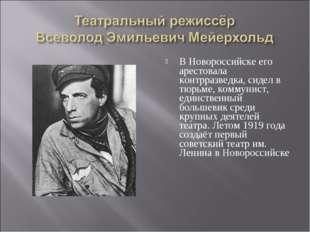 В Новороссийске его арестовала контрразведка, сидел в тюрьме, коммунист, един