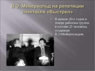 В начале 20-х годов в театре работала труппа в составе 21 человека, созданная