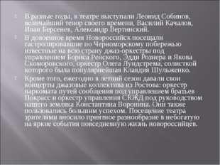 В разные годы, в театре выступали Леонид Собинов, величайший тенор своего вре