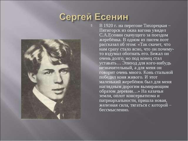 В 1920 г. на перегоне Тихорецкая – Пятигорск из окна вагона увидел С.А.Есенин...