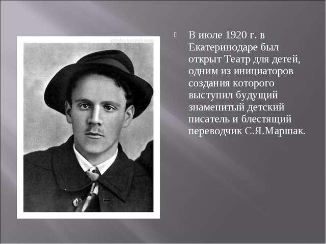 В июле 1920 г. в Екатеринодаре был открыт Театр для детей, одним из инициатор...