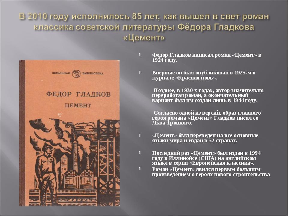 Федор Гладков написал роман «Цемент» в 1924 году.  Впервые он был опубликова...