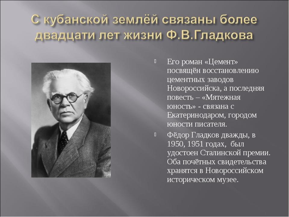 Его роман «Цемент» посвящён восстановлению цементных заводов Новороссийска, а...
