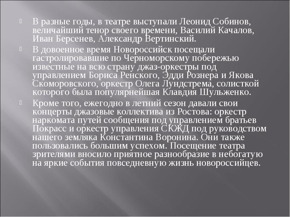 В разные годы, в театре выступали Леонид Собинов, величайший тенор своего вре...
