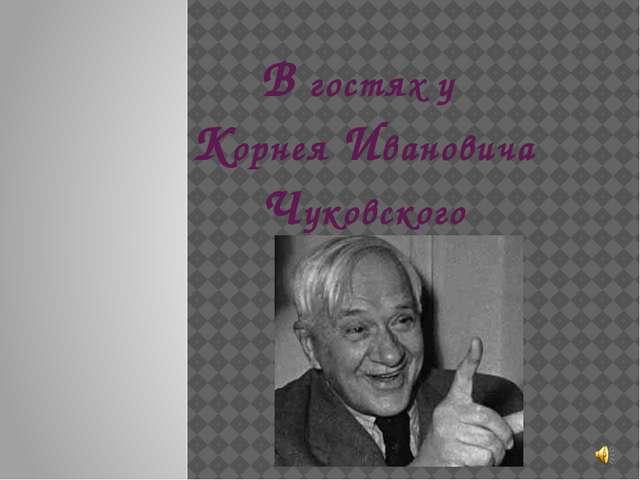 В гостях у Корнея Ивановича Чуковского