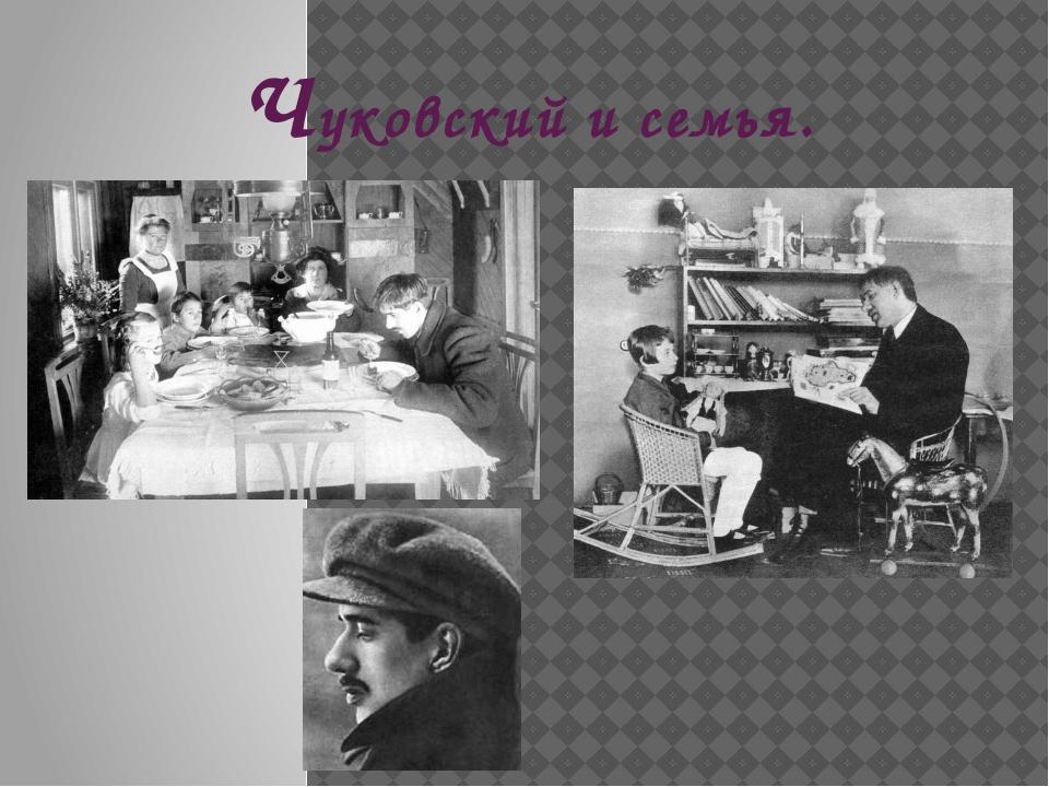 Чуковский и семья.