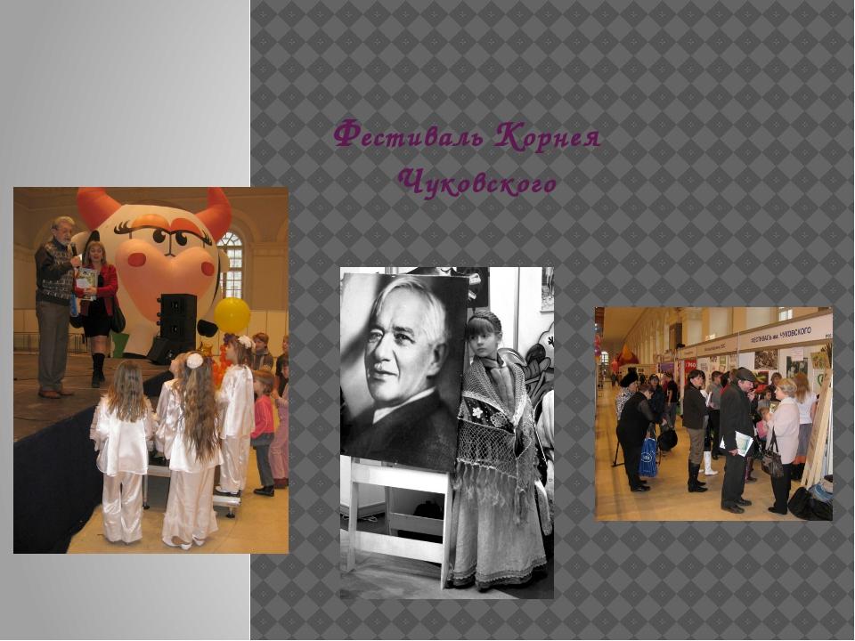 Фестиваль Корнея Чуковского
