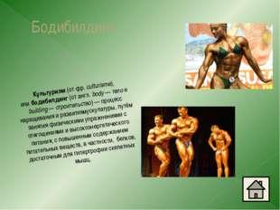 Альпинизм Вид спорта и активного отдыха, целью которого является восхождение