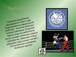 Бокс (отангл. box— коробка, ящик, ринг)— контактный видспорта, единоборс