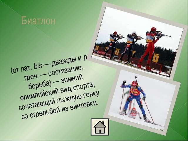 Гимнастика (греч.[gymnastike], — упражняю, тренирую; по другой версии отдр...