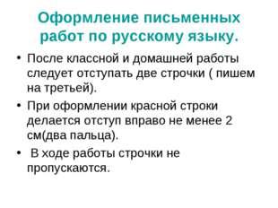 Оформление письменных работ по русскому языку. После классной и домашней рабо