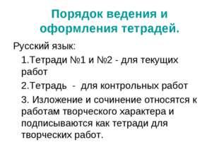 Порядок ведения и оформления тетрадей. Русский язык: 1.Тетради №1 и №2 - для