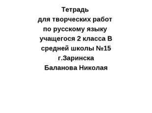 Тетрадь для творческих работ по русскому языку учащегося 2 класса В средней ш