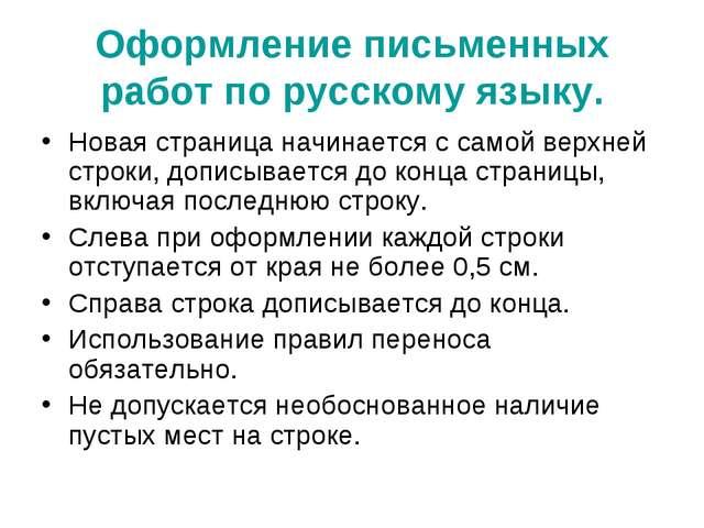Оформление письменных работ по русскому языку. Новая страница начинается с са...