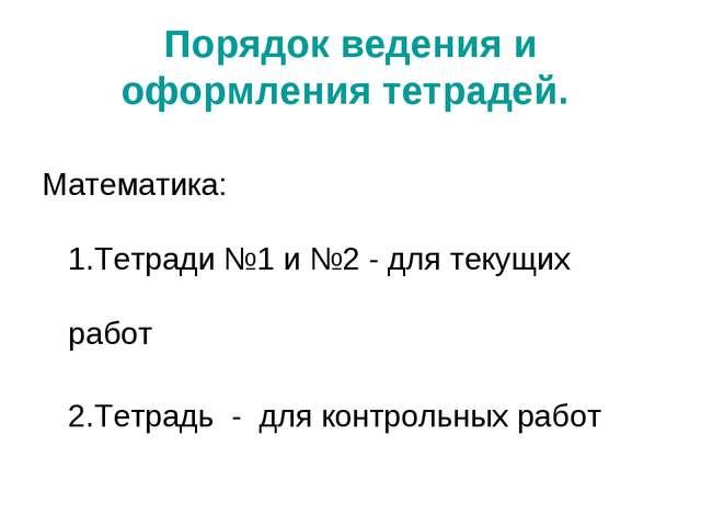Порядок ведения и оформления тетрадей. Математика: 1.Тетради №1 и №2 - для те...
