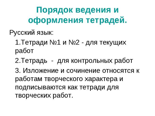 Порядок ведения и оформления тетрадей. Русский язык: 1.Тетради №1 и №2 - для...
