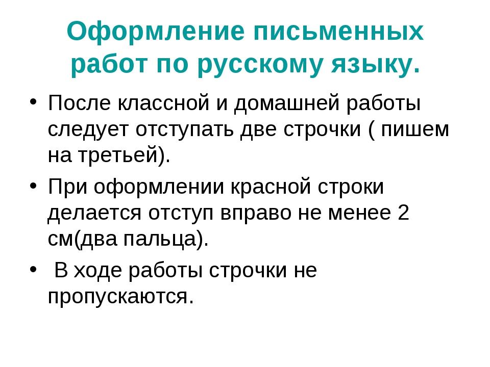 Оформление письменных работ по русскому языку. После классной и домашней рабо...