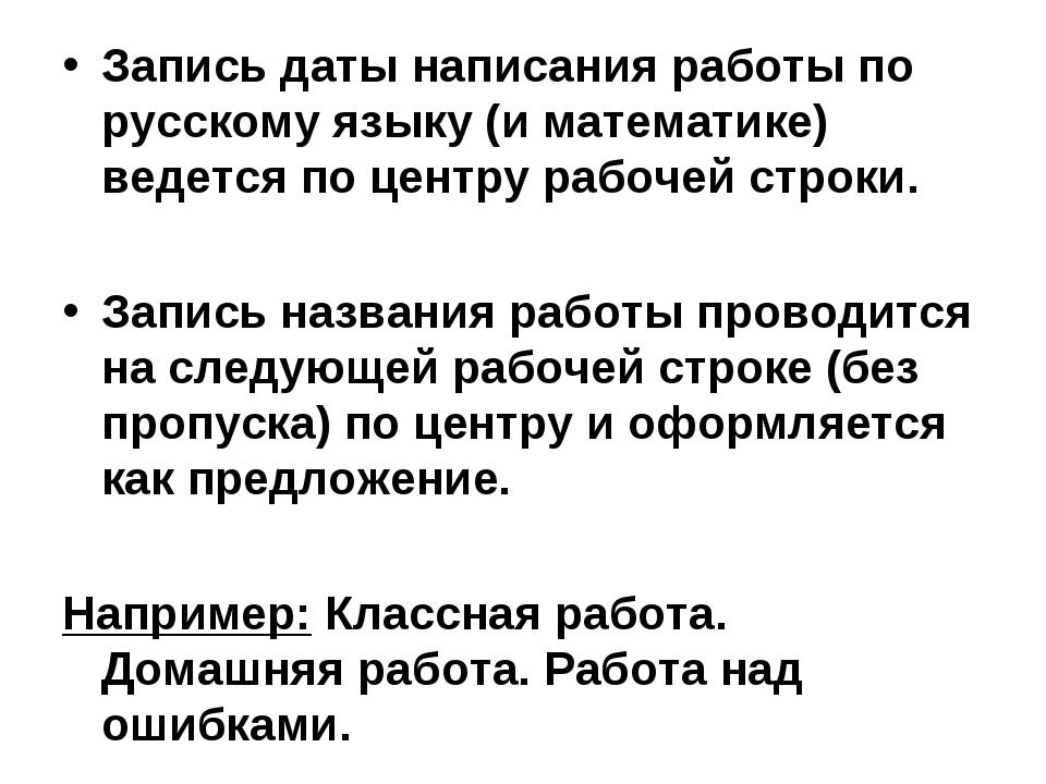 Запись даты написания работы по русскому языку (и математике) ведется по цент...
