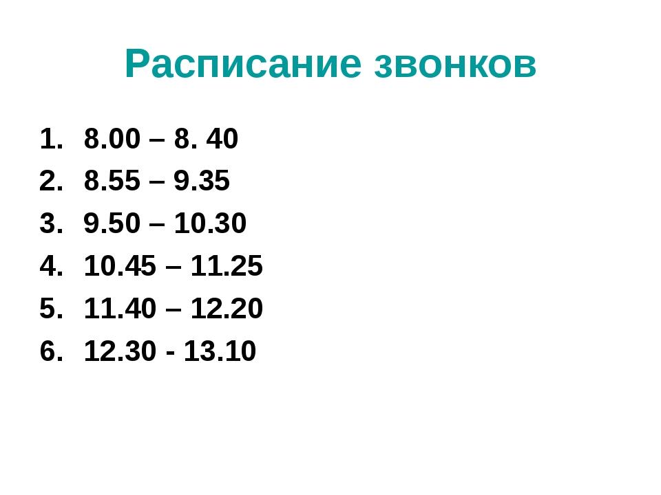 Расписание звонков 8.00 – 8. 40 8.55 – 9.35 9.50 – 10.30 10.45 – 11.25 11.40...