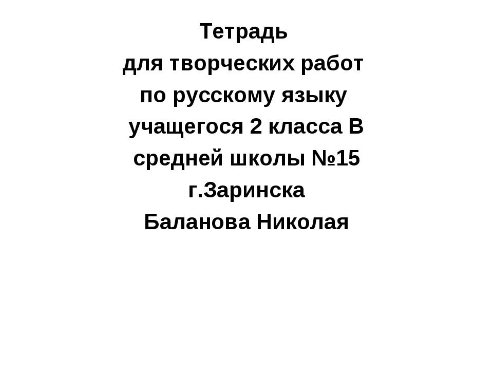 Тетрадь для творческих работ по русскому языку учащегося 2 класса В средней ш...