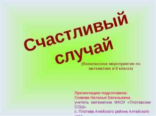 Счастливый случай Презентацию подготовила: Сомова Наталья Евгеньевна учитель