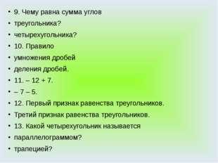 9. Чему равна сумма углов треугольника? четырехугольника? 10. Правило умножен