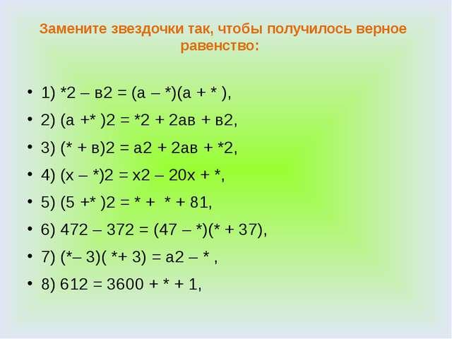 Замените звездочки так, чтобы получилось верное равенство: 1) *2 – в2 = (а –...