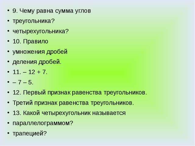 9. Чему равна сумма углов треугольника? четырехугольника? 10. Правило умножен...