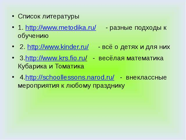 Список литературы 1. http://www.metodika.ru/ - разные подходы к обучению 2....