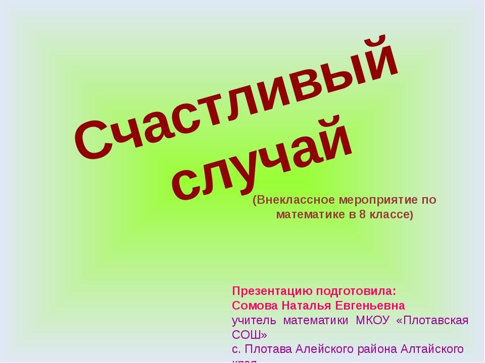 Счастливый случай Презентацию подготовила: Сомова Наталья Евгеньевна учитель...