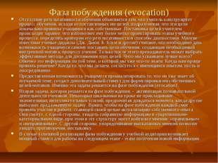 Фаза побуждения (evocation) Отсутствие результативности обучения объясняется