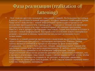Фаза реализации (realization of fattening) Этот этап по-другому называют смыс