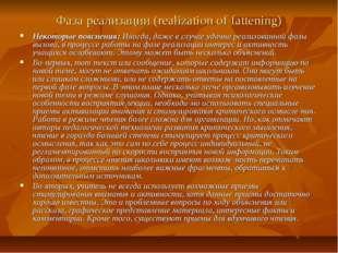 Фаза реализации (realization of fattening) Некоторые пояснения: Иногда, даже
